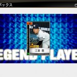 プロ野球スピリッツ攻略 今回のOB選手カード