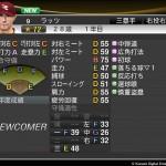 プロ野球スピリッツ攻略 最終アップデート追加情報