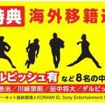プロ野球スピリッツ2015 発売日決定!
