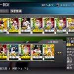 プロ野球スピリッツ2015攻略 SS+で能力上がらず・・・